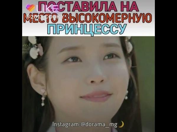 Likee дорама поставила на место высокомерную принцессу