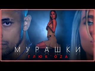 Глюк'оZа - Мурашки I клип #vqMusic (Глюкоза)