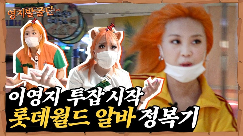Lee Youngji Lotte World's 2nd Job @ Youngji Discovery Team🔪 Ep 1