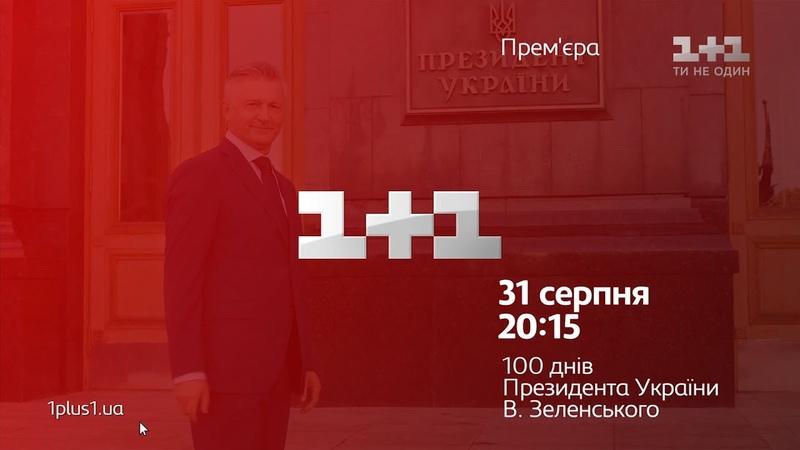 100 днів Президента України В. Зеленського