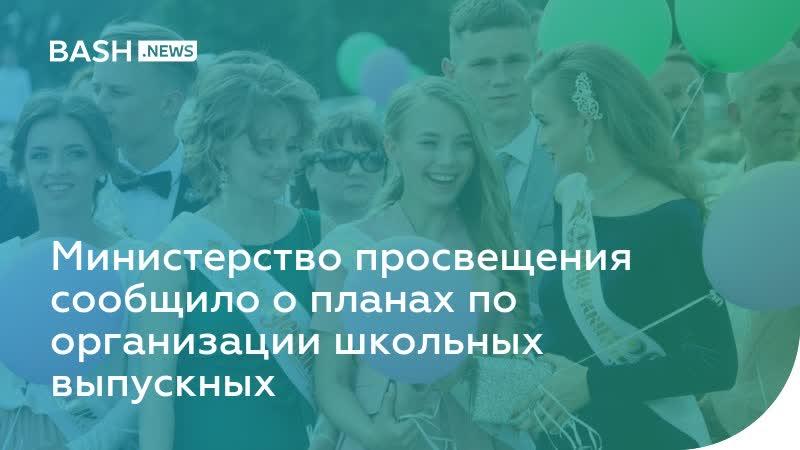 Министерство просвещения сообщило о планах по организации школьных выпускных
