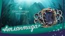 Ювелирная коллекция Атлантида уникальным минералом болдер опал от ювелирного бренда Сила Природы