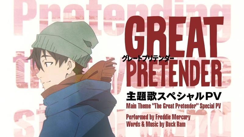 TVアニメ「GREAT PRETENDER グレートプリテンダー 」主題歌スペシャルPV Freddie Mercury フレディ・マーキュリー