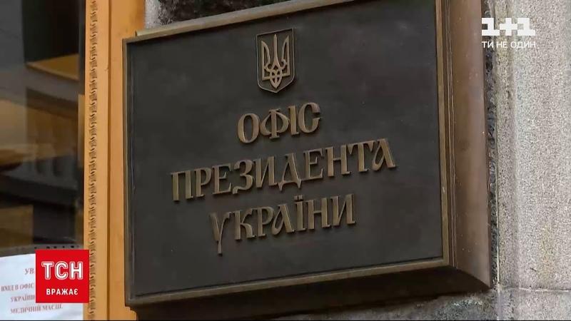 Боротьба з пропагандою в ОП пояснили чому заблокували телеканали пов'язані з Медведчуком