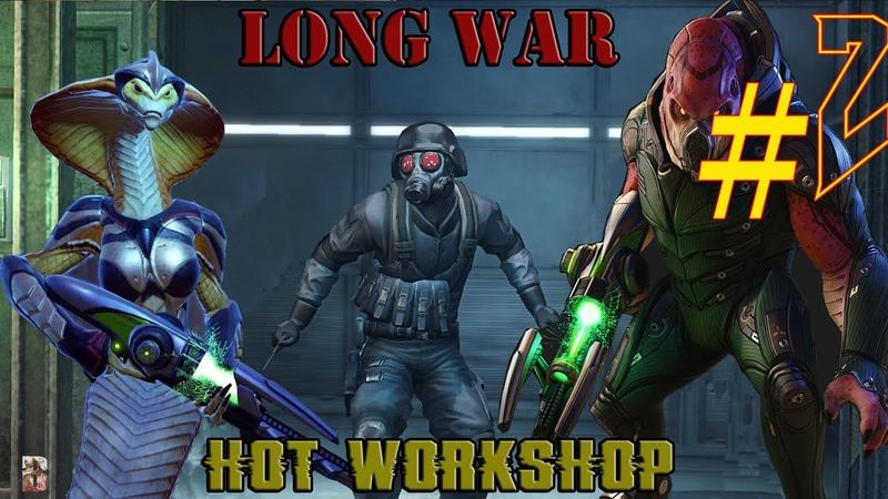 Первая вылазка за ресурсами XCOM Long War Of Chosen Umbrella mercenary season 4 Выпуск 2