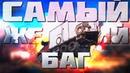 Самый жесткий баг в Farcry 5 и не только|Farcry 5;CS-GO|Баги,Приколы,Шутки.