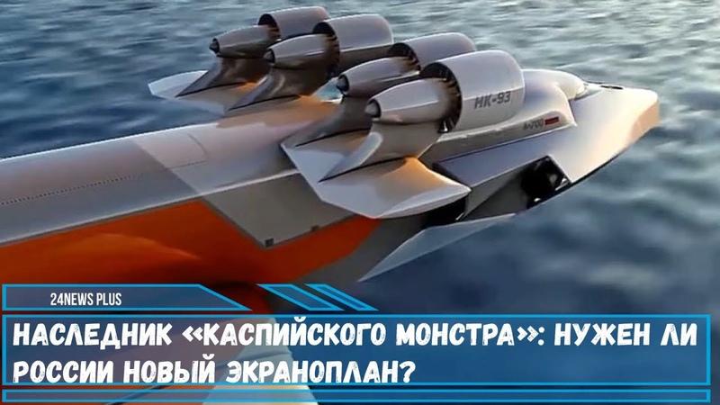 Российский экраноплан А 050 Чайка должен поступить в эксплуатацию уже в этом году преемник Лунь
