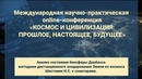 Анализ состояния биосферы Донбасса методами дистанционного зондирования Земли из космоса