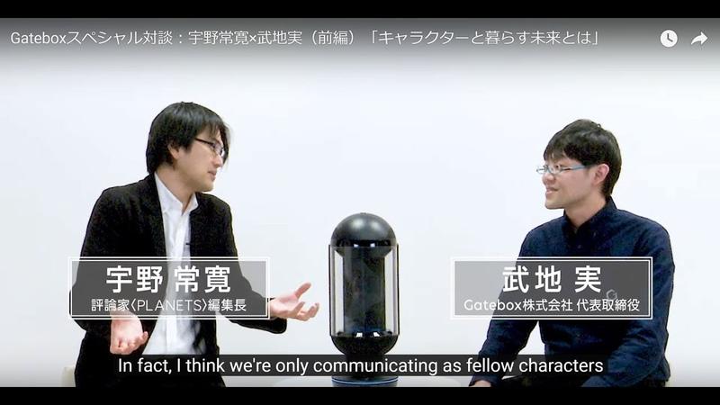 Gateboxスペシャル対談:宇野常寛×武地実 前編 「キャラクターと暮らす
