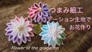 【作例】グラデーション生地を使って半くすのお花作り【つまみ細工】ハンドメイド DIY Flower of the gradation