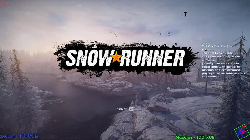 SnowRunner 1 Все сначала Кооператив TN18lEQvb08