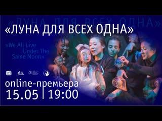 """Online - премьера проекта """"Луна для всех одна"""""""
