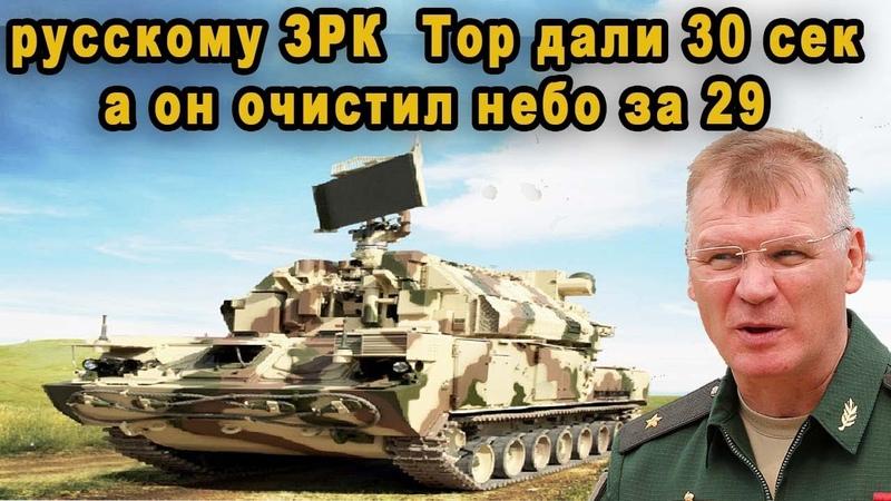 Русскому зенитному комплексу Тор М2 дали 30 секунд на невыполнимую задачу но он зачистил небо за 29