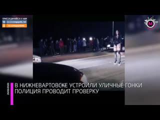 Мегаполис - Устроили уличные гонки - Нижневартовск