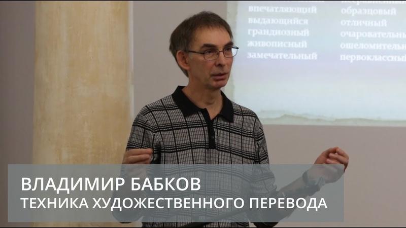 Техника художественного перевода (Бабков Владимир Олегович)
