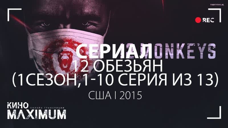 Кино 12 обезьян (1 сезон, 1-10 серия из 13) 2015 MaximuM