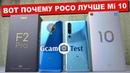 Сравнение Xiaomi Poco F2 Pro и Xiaomi Mi 10 - их МИНУСЫ о которых ТЫ ДОЛЖЕН знать ПРЕЖДЕ ЧЕМ КУПИТЬ