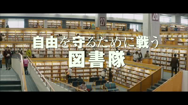 Трейлер фильма Библиотечные войны Последняя миссия | Library Wars The Last Mission [Япония, 2015]