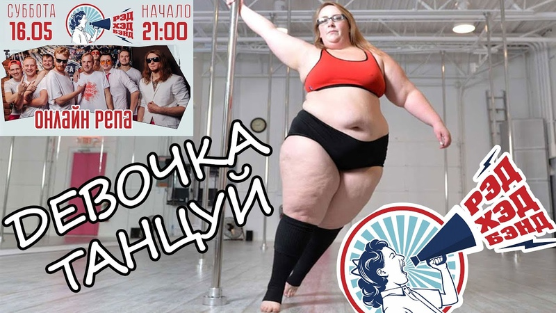 РЭД ХЭД БЭНД Девочка танцуй Artik Asti Ежи Петерсбурский cover