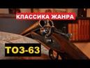 💥ТОЗ-63 КУРКОВАЯ КЛАССИКА