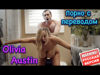 Olivia Austin Русский перевод титры на русском big tits инцест milf blowjob 18+ porno sex anal адалт секс порно озвучка