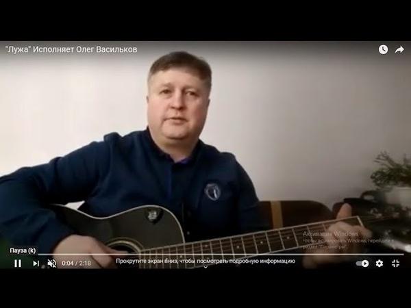 Лужа слова Алексея Кузнецова исполняет Олег Васильков