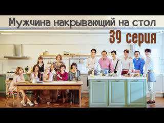 FSG Baddest Females Man Who Sets the Table _ Мужчина накрывающий на стол - 39/50 (рус.саб)
