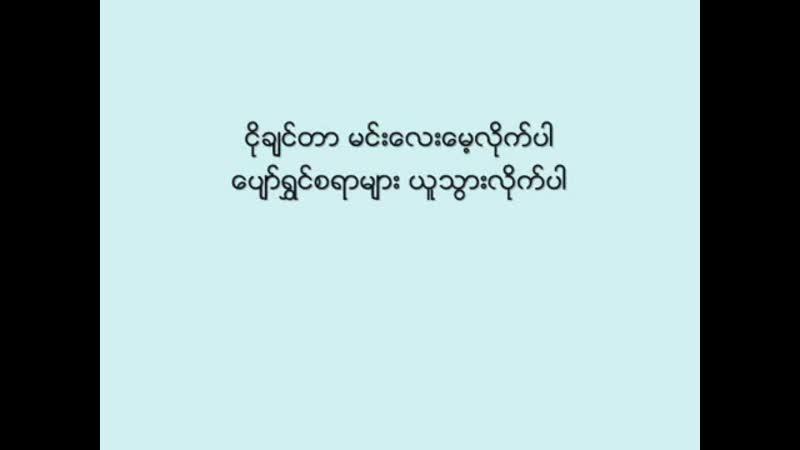 အိမ္ျပန္ခ်ိန္-ဝုိင္ဝုိင္း(360P).mp4