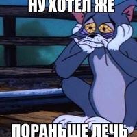 Рябоконь Дмитрий