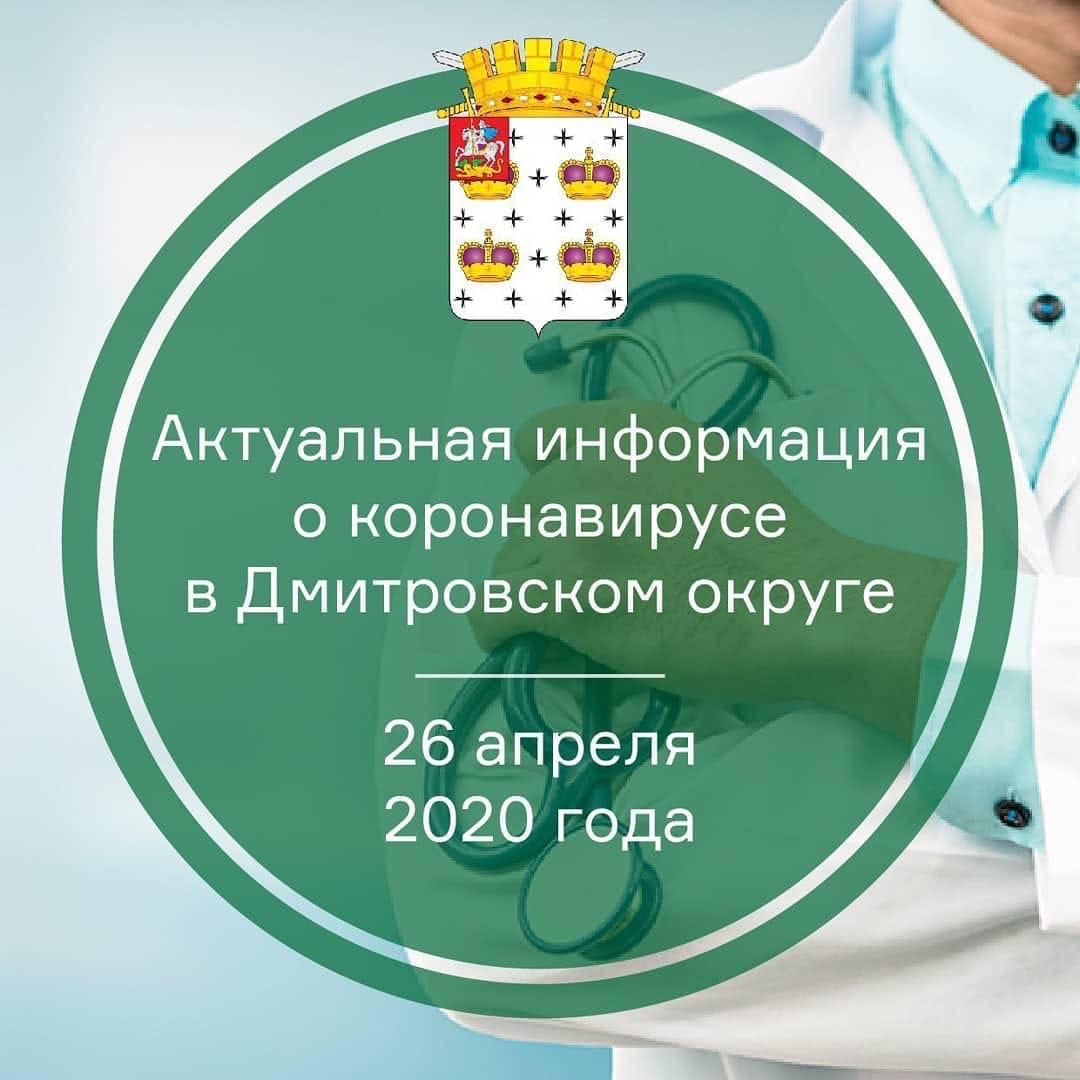 В Дмитровском округе зарегистрировано 23 новых случая заболевания COVID-19, данные на 26 апреля