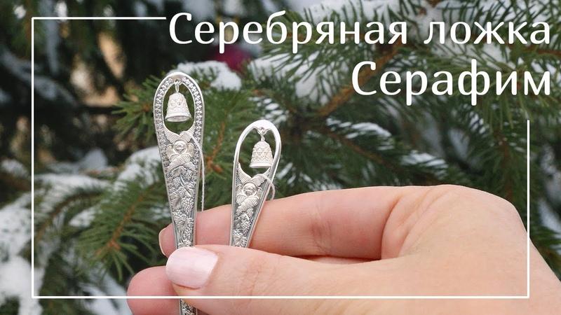 Серебряная ложка Серафим в подарок на крестины или день ангела малыша