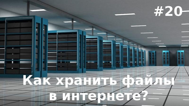 Как хранить файлы в интернете Яндекс Диск и Dropbox