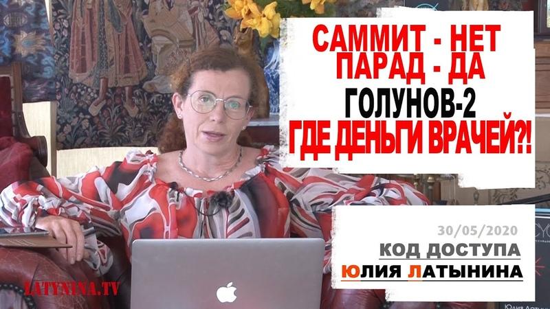 Юлия Латынина Код Доступа 30.05.2020 LatyninaTV