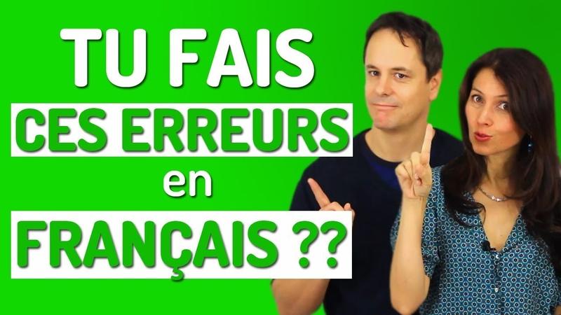 10 Erreurs en Français à ne plus commettre !
