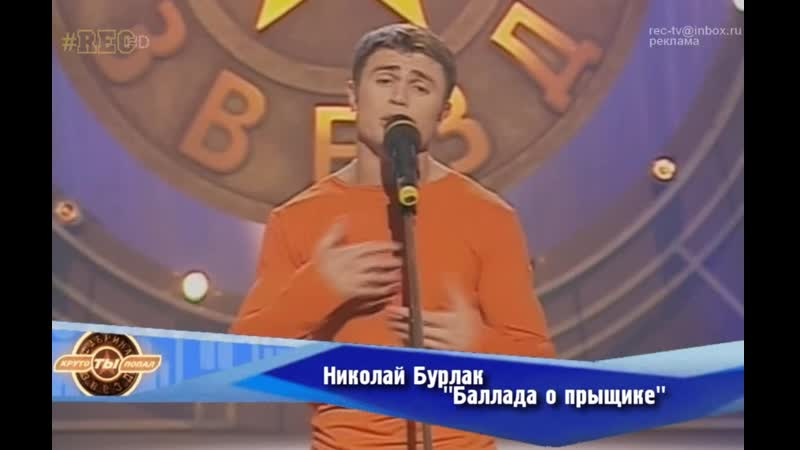 Николай Бурлак Баллада о прыщике Фабрика звёзд 1