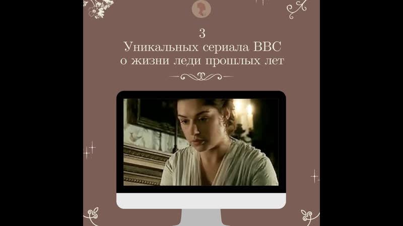 Три сериала BBC о жизни леди прошлых лет