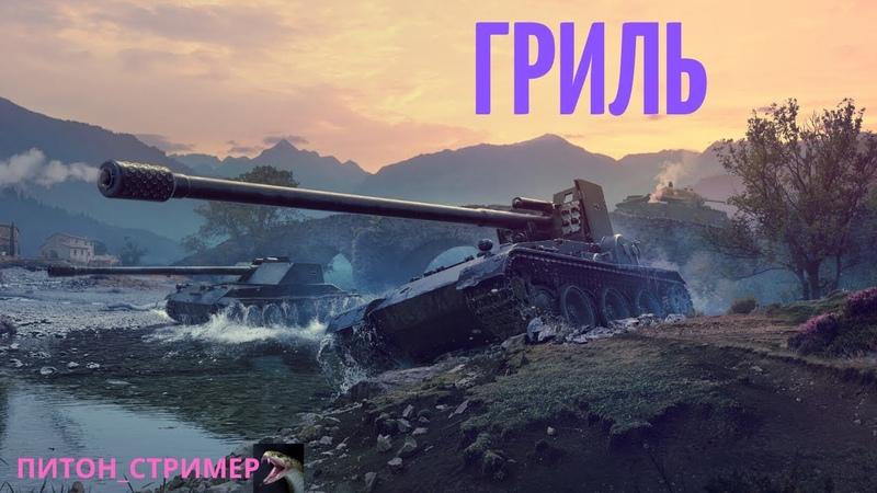 WORLD OF TANKS ГРИЛЬ борьба за выживание