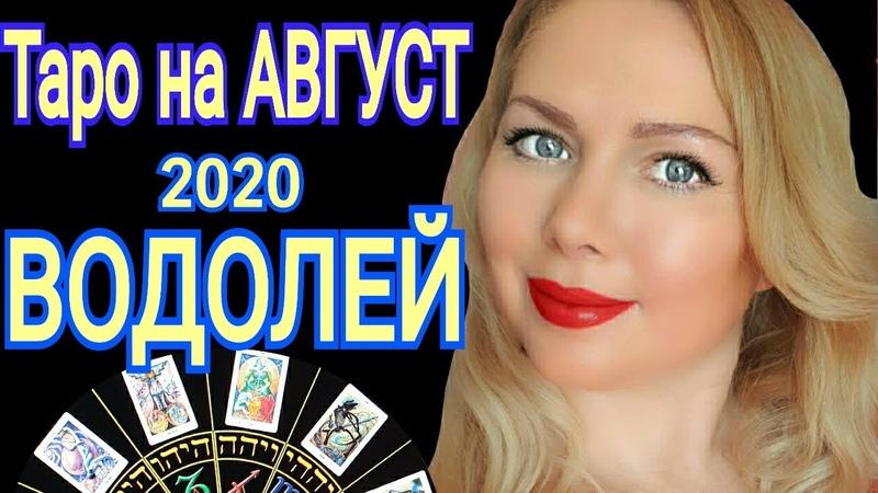ВОДОЛЕЙ АВГУСТ 2020 ВОДОЛЕЙ ТАРО прогноз на АВГУСТ 2020 от OLGA STELLA