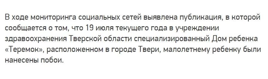 Следственный комитет Тверской области ищет виноватого в избиении малолетнего ребенка