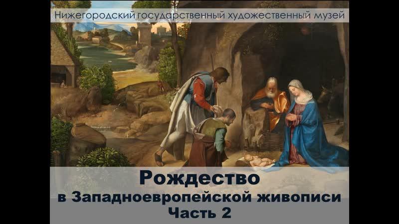 Лекция Рождество в Западноевропейском искусстве Часть 2