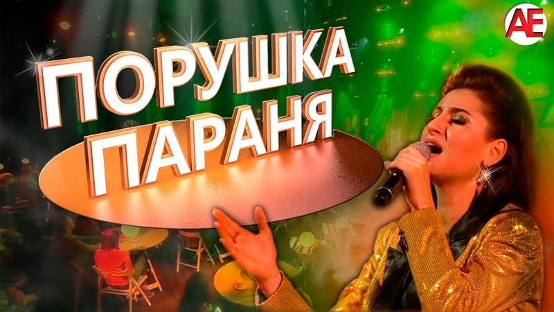 Порушка Параня (русская народная)   Акапелла Экспресс