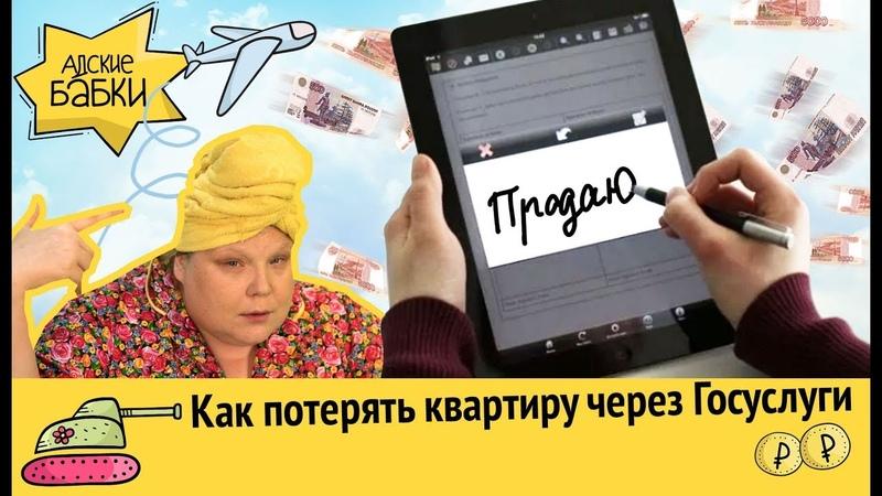 Как не потерять квартиру через Госуслуги Росреестр против Навального