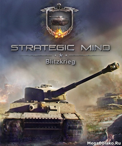Strategic Mind: Blitzkrieg (2020/RUS/ENG/MULTi8/RePack)