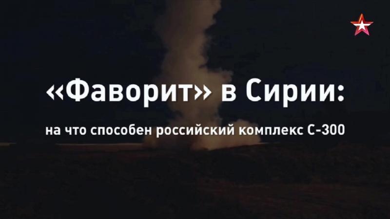«Фаворит» в Сирии на что способен российский ЗРС С-300