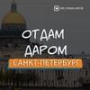 Отдам даром в Санкт-Петербурге (СПБ)