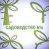 Sadovodstvo Zelenogorsk-Krasnoyarskiy-Kray