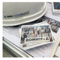 Домиград Пск-Стройсила