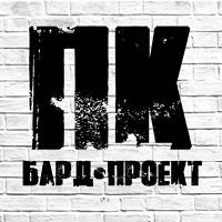 Логотип Бард-Проект ПК