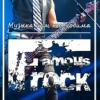 Famous Rock