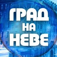 Логотип Град на Неве - посмотрим на Петербург с воды!